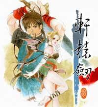 轩辕剑3:云和山的彼端(XuanYuan Sword 3)下载_轩辕剑3:云和山的彼端 简体中文硬盘版