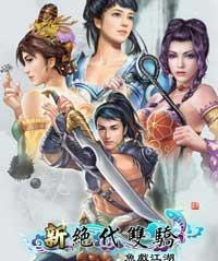 新绝代双骄之鱼戏江湖(The Twin Heroes ARPG)下载_新绝代双骄之鱼戏江湖 繁体中文硬盘版