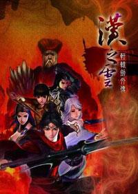轩辕剑5外传汉之云(XuanYuan Sword Cloud Of Han Dynasty)下载_轩辕剑外传汉之云 免安装中文绿色版