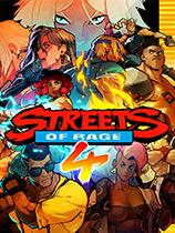 怒之铁拳4(Street of Rage 4)下载_怒之铁拳4 官方中文版