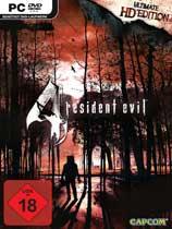 生化危机4:终极高清版(Resident Evil 4 Ultimate HD Edition)下载_生化危机4:终极高清版 免安装中文绿色版