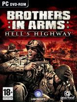 战火兄弟连之地狱公路(Brothers in Arms Hells Highway)下载_战火兄弟连之地狱公路 免安装中文绿色版