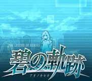 英雄传说:碧之轨迹(The Legend of Heroes: Trails of Blue Flame)下载_英雄传说:碧之轨迹 免安装中文绿色版
