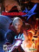 鬼泣4(Devil May Cry 4)下载_鬼泣4   (Devil May Cry 4) 汉化完整硬盘版