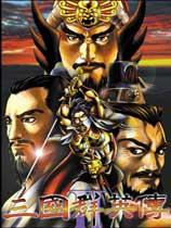 三国群英传2(Sango Heroes 2)下载_三国群英传2 免安装中文绿色版
