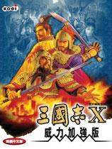 三国志10威力加强版(Romance Of Three Kingdom 10 PK)下载_三国志10威力加强版 免安装繁体中文绿色版