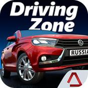 驾驶区俄罗斯ios版