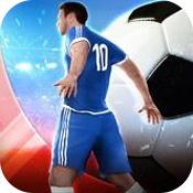 足球宿敌ios版