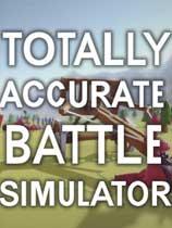 全面战争模拟器(Totally Accurate Battle Simulator)下载_全面战争模拟器 免安装绿色版