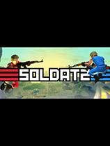 士兵突击2(Soldat 2)下载_士兵突击2 免安装绿色版