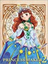 美少女梦工厂2(Princess Maker 2)下载_美少女梦工厂2 免安装中文绿色版