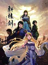 轩辕剑6(XuanYuan Sword 6)下载_轩辕剑6 免安装中文绿色版