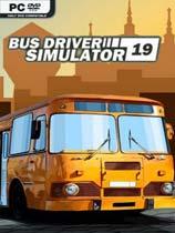 巴士司机模拟器2019(Bus Driver Simulator 2019)下载_巴士司机模拟器2019 免安装绿色中文版
