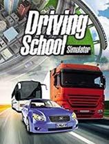 驾校模拟器(Driving School Simulator)下载_驾校模拟器 免安装绿色版