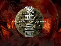 傲世三国(Three Kingdoms Fate of the Dragon)下载_傲世三国   简体中文硬盘版