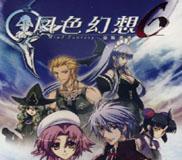 风色幻想6(Wind Fantasy 6)下载_风色幻想6 中文硬盘版
