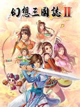 幻想三国志2(Fantasia Sango 2)下载_幻想三国志2+续缘篇 免安装中文绿色版