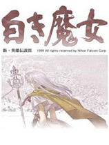 英雄传说3(Heroes Lore III)下载_英雄传说3:白发魔女 免安装中文绿色版