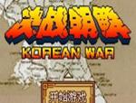 决战朝鲜(Jue Zhan Chao Xian)下载_决战朝鲜  硬盘版