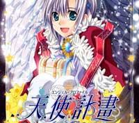 天使计划(Angel Profile)下载_天使计划 繁体中文硬盘版