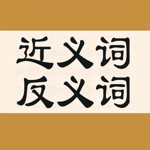 近义词反义词安卓版下载