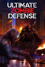 终极僵尸防御(Ultimate Zombie Defense)下载_终极僵尸防御 免安装绿色中文版