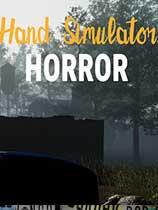 手掌模拟:恐怖(Hand Simulator: Horror)下载_手掌模拟:恐怖 免安装绿色版