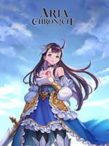 艾莉亚纪元战记(ARIA CHRONICLE)下载_艾莉亚纪元战记 免安装绿色中文版
