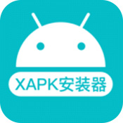 XAPK安装器安卓版下载
