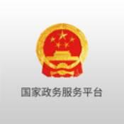 国家政务服务平台官网安卓版下载