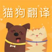 猫狗语翻译交流器安卓版下载
