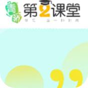 青骄第二课堂app下载安装安卓版下载