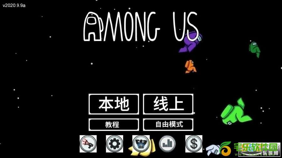 AmongUs手机汉化版中文版