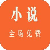 泡泡小说安卓版下载