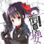 枪灵少女安卓版下载