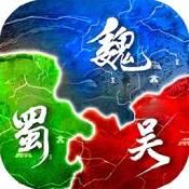 无双魏蜀吴最新版安卓版下载