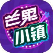 芒果小镇九游版安卓版下载