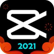 剪映2021最新版安卓版下载