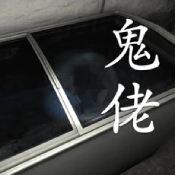 孙美琪疑案鬼佬安卓版下载