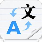 在线翻译器安卓版下载