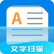 文字扫描器安卓版下载