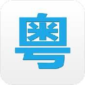 粤语翻译器app下载安卓版下载