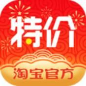 淘宝特价版免费下载安装安卓版下载